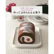 ベターホームの作ってほめられるお菓子―Sweets Cafe Recipe [単行本]