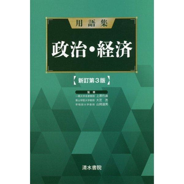 用語集 政治・経済 新訂第3版 [単行本]
