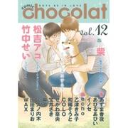 comic chocolat vol.12 [コミック]