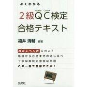 よくわかる2級QC検定合格テキスト 第2版 [単行本]