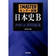 日本史B四択正誤問題集(完全MASTERセンター試験) [全集叢書]
