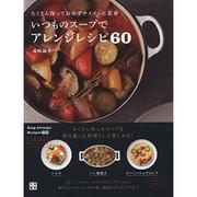 たくさん作っておかずやメインに変身 いつものスープでアレンジレシピ60(仮) [単行本]