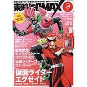 東映ヒーローMAX vol.54(タツミムック) [ムックその他]