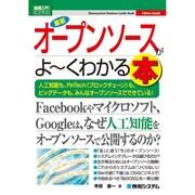 図解入門ビジネス 最新オープンソースがよ~くわかる本 [単行本]