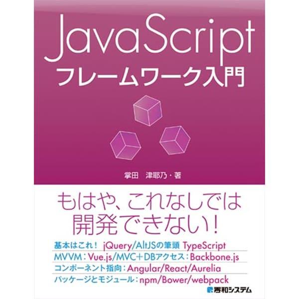 JavaScriptフレームワーク [単行本]