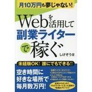 月10万円も夢じゃない!Webを活用して副業ライターで稼ぐ [単行本]