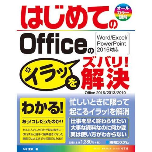 はじめてのOfficeのイラッを解決する本 [単行本]