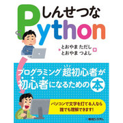 しんせつなPython プログラミング超初心者が初心者になるための本 [単行本]