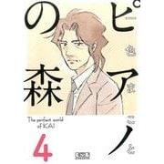 ピアノの森 4(講談社漫画文庫 い 3-12) [文庫]