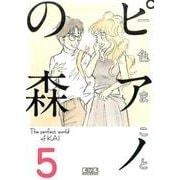 ピアノの森 5(講談社漫画文庫 い 3-13) [文庫]
