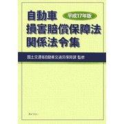 自動車損害賠償保障法関係法令集〈平成17年版〉 [単行本]