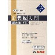 消費税入門講義DVD 平成23年度版 [単行本]