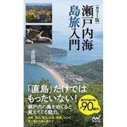 カラー版 瀬戸内海島旅入門 [単行本]
