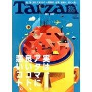 Tarzan (ターザン) 2016年 9/22号 [雑誌]