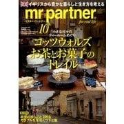 mr partner (ミスター パートナー) 2016年 10月号 [雑誌]