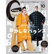 GINZA (ギンザ) 2016年 10月号 [雑誌]