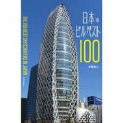 日本のビルベスト100 [単行本]
