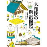大相撲の解剖図鑑 [単行本]