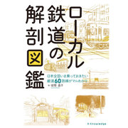 ローカル鉄道の解剖図鑑 [単行本]
