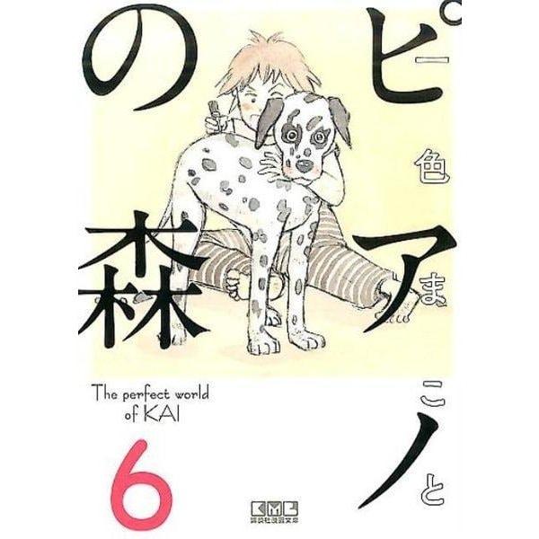 ピアノの森 6(講談社漫画文庫 い 3-14) [文庫]