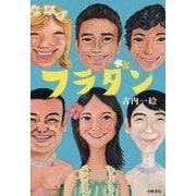 フラダン(Sunnyside Books) [単行本]