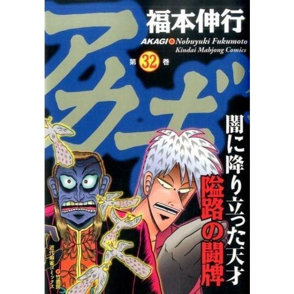 アカギ(32)(近代麻雀コミックス) [コミック]
