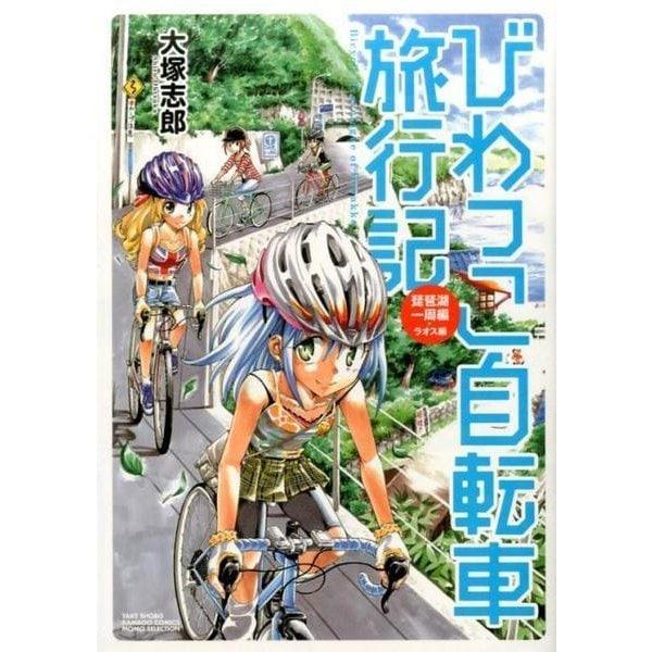 びわっこ自転車旅行記 琵琶湖一周編 ラオス編(バンブーコミックス) [コミック]