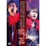 ELEKITER ROUND 0 3rd.ワンマンライブ 「HEAVEN OF NOISE 2015ツアー ~雪月花~」 [DVD]