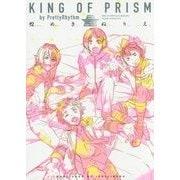 KING OF PRISM by PrettyRhythm煌めきぬりえ [単行本]
