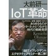 大前研一 IoT革命 [単行本]