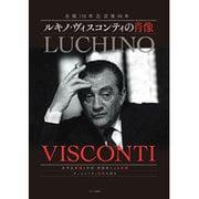 ルキノ・ヴィスコンティの肖像―生誕110年&没後40年 [単行本]