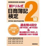 新ドリル式日商簿記検定 2級 [単行本]