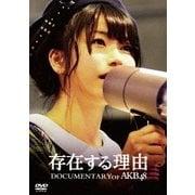 存在する理由 DOCUMENTARY of AKB48 スペシャル・エディション
