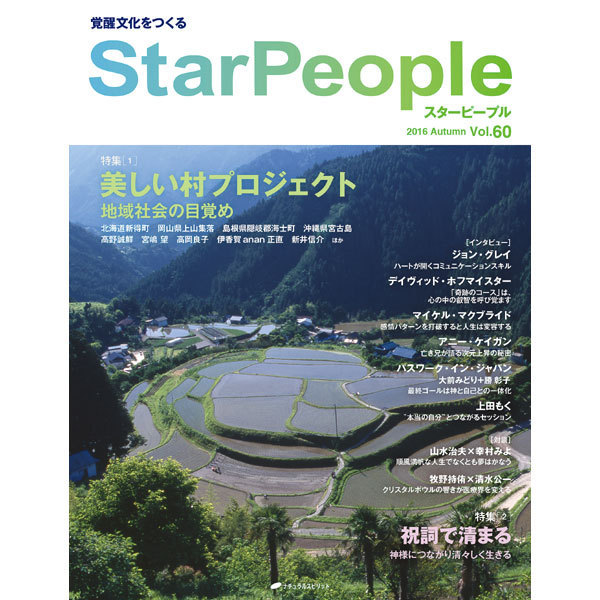 Star People 60 [ムックその他]