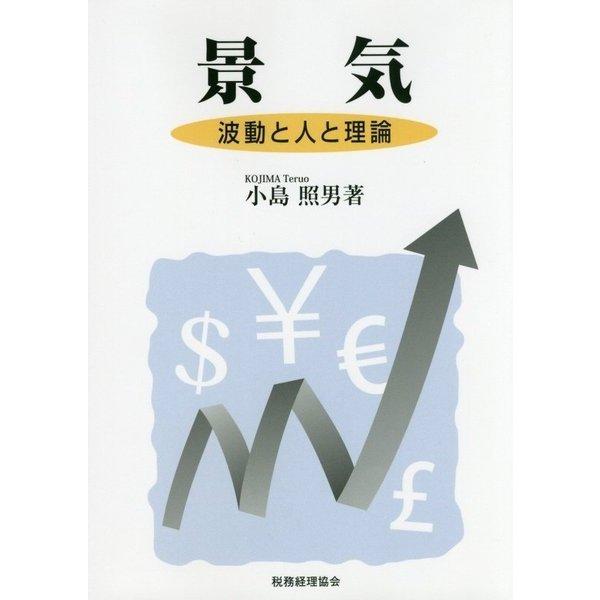 景気―波動と人と理論 [単行本]