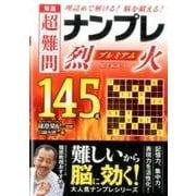 秀逸超難問ナンプレプレミアム145選烈火-理詰めで解ける!脳を鍛える! [文庫]