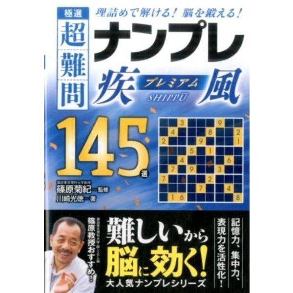 極選超難問ナンプレプレミアム145選疾風-理詰めで解ける!脳を鍛える! [文庫]