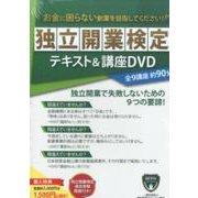 独立開業検定テキスト&講座DVD-お金に困らない創業を目指してください!