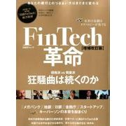 FinTech革命 改訂版 [ムックその他]