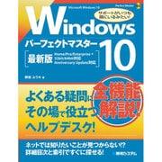 Windows10パーフェクトマスター(Perfect Master) [単行本]