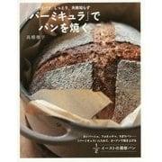 「バーミキュラ」でパンを焼く―パリパリ、しっとり、失敗知らず [単行本]