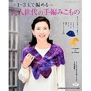 1~3玉で編める大人世代の手編みこもの [ムックその他]