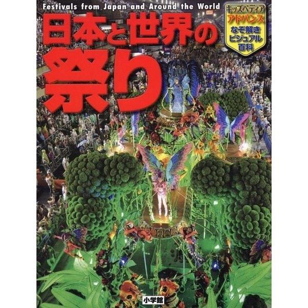 日本と世界の祭り(キッズペディアアドバンス なぞ解きビジュアル百科) [単行本]