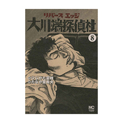 リバースエッジ大川端探偵社 8(ニチブンコミックス) [コミック]
