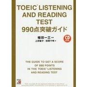 TOEIC LISTENING AND READING TEST 990点突破ガイド(アスカカルチャー) [単行本]