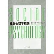 社会心理学概論 [単行本]