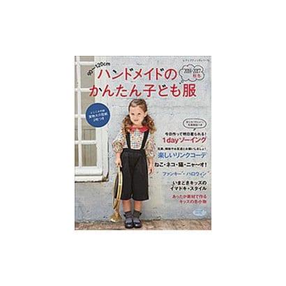ハンドメイドのかんたん子ども服2016-2017秋冬 [ムックその他]