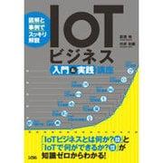 IoTビジネス入門&実践講座 [単行本]
