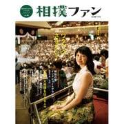 相撲ファン〈vol.04〉―相撲愛を深めるstyle & lifeブック [単行本]