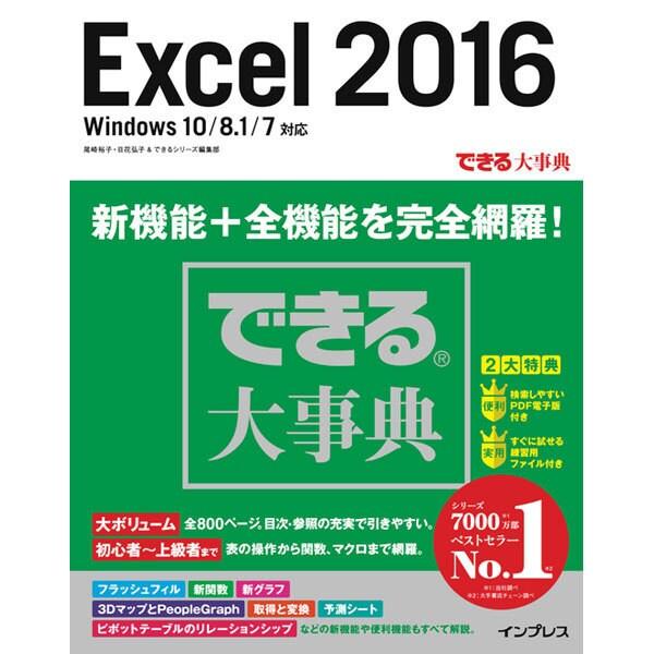 できる大事典 Excel 2016 Windows 10/8.1/7 対応 [単行本]